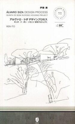 Álvaro Siza Design Process: Quinta do Bom Sucesso Housing Project